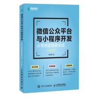 人民邮电:微信公众平台与小程序开发 从零搭建整套系统 第2版