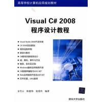 【旧书二手书8成新】Visual C#2008程序设计教程 金雪云 陈建伟 张爱玲著 9787302262329 清