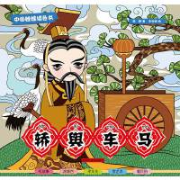 中国娃娃填色书:轿舆车马
