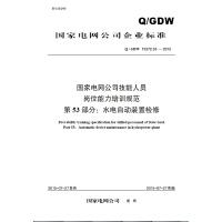 Q/GDW13372.53国家电网公司技能人员岗位能力培训规范 第53部分 水电自动装置检修
