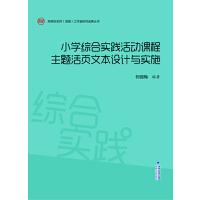 小学综合实践活动课程主题活页文本设计与实施