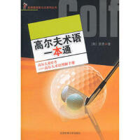 【二手书8成新】高尔夫术语一本通 裴勇 北京体育大学出版社