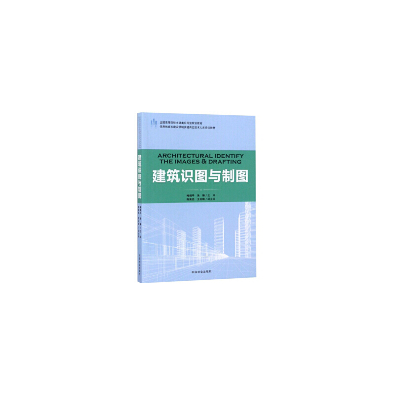 建筑识图与制图 梅剑平,朱琳,陈英杰,王天琪 9787503891823