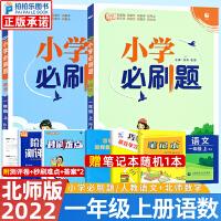 小学必刷题一年级上册语文数学北师大版两本 2021秋新版
