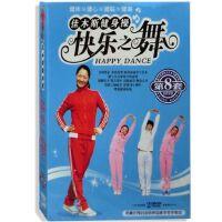 佳木斯健身操:快乐之舞DVD(第8套)