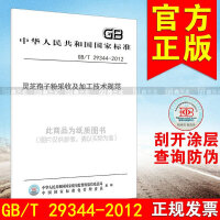 GB/T 29344-2012灵芝孢子粉采收及加工技术规范