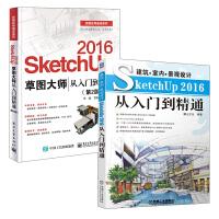 【全2从】SketchUp 2016草图大师从入门到精通(第2版) +建筑 室内 景观设计SketchUp 2016从