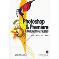 【二手旧书9成新】Photoshop&Premiere数码照片处理与电子相册制作(含光盘)史宇宏机械工业出版社9787