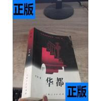 【二手旧书9成新】华都 /叶辛 上海人民出版社