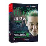 [二手旧书正版9成新]虚拟人,(美)玛蒂娜罗斯布拉特 (Martine Rothblatt)著者:郭 ,浙江人民出版社