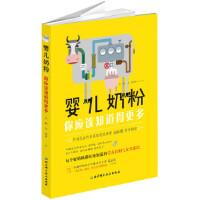 婴儿奶粉,你应该知道得更多 朱鹏、马鲲等 9787530491492 北京科学技术出版社