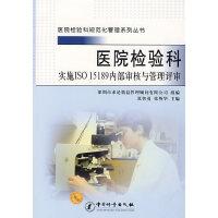 医院检验科:实施ISO 15189内部审核与管理评审