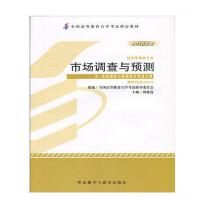 【正版】自考教材 自考 00178 0178 市场调查与预测 2012年版 周筱莲 外语教学与研究出版社