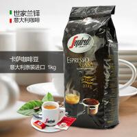 世家兰铎Segafredo意大利原装进口卡萨咖啡豆 纯黑咖啡可磨粉1KG