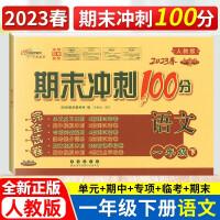 期末冲刺100分一年级下册语文试卷 人教部编版2021年春新版