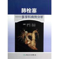 【二手书8成新】肺栓塞 多学科病例分析 温绍君 人民卫生出版社