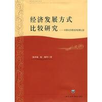 【二手书8成新】经济发展方式比较研究---中国与印度经济发展比较 沈开艳 上海社会科学院出版社