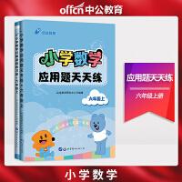 中公教育:2019小学数学套装:六年级上(应用题天天练+口算速算练习册)2本套