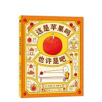 这是苹果吗也许是吧 吉竹伸介 绘本大奖经典作品 思维训练书 爆笑校园漫画书 畅销 爱心树