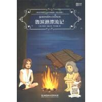 时代云图读物:S 床头灯;鲁滨逊漂流记(1000词)
