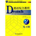 德语综合教程(2)练习册(德语专业本科生教材)