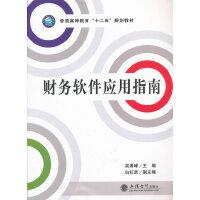 财务软件应用指南(吴溥峰)