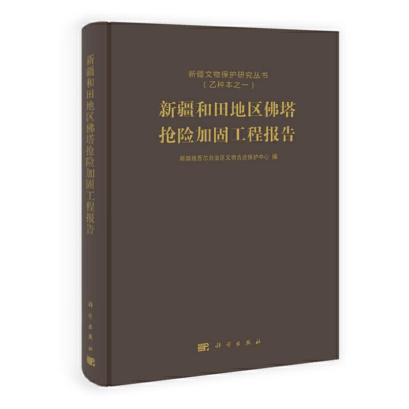 新疆和田地区佛塔抢险加固工程报告