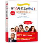 第56号教室的奇迹3 说给老师的真心话