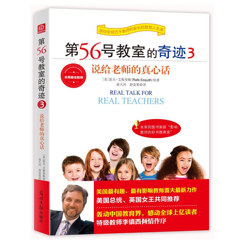 第56号教室的奇迹3 说给老师的真心话 已改版,购买请点击新版链接http://product.dangdang.com/25200938.html