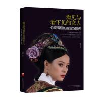 【旧书二手书8成新】看见与看不见的女人 罗霖 万卷出版社公司 9787547030059