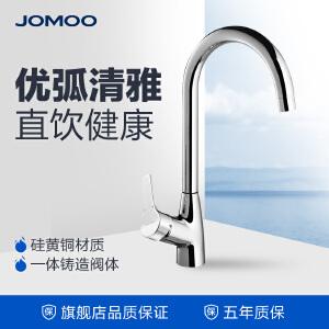 【每满100减50元】JOMOO九牧水龙头冷热厨房洗菜盆水槽洗碗池水龙头可旋转3325-140