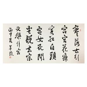 刘金凯《行宫》河北省书协主席
