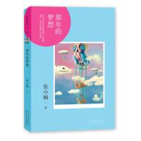 张小娴:Channel A 01:那年的梦想 张小娴著 情感畅销 北京十月文艺出版社