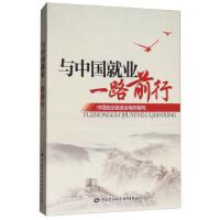 【二手书8成新】与中国就业一路前行 中国就业促进会 中国劳动社会保障出版社