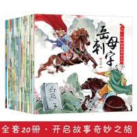 中国古代寓言神话经典故事书全套40册 儿童书籍 3-4-6-7-8-10-12周岁幼儿绘本睡前幼儿园大班 连环画漫画书