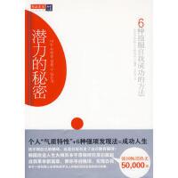 【二手书8成新】潜力的秘密―6种挖掘自我成功的方法 韩国俱本亨改造人生研究所 万卷出版公司