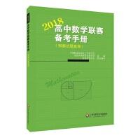 高中数学联赛备考手册(2018)(预赛试题集锦) 华东师大