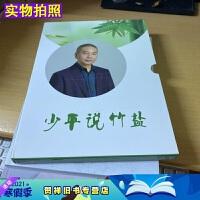 【二手9成新】少平说竹盐竹盐历史文化与使用2册陈少平湖北科学技术出版社