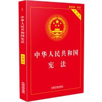 中华人民共和国宪法・实用版(2018版)