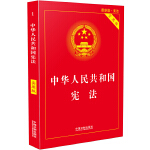 中华人民共和国宪法·实用版(2018版)