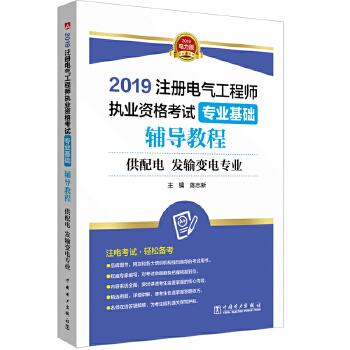 2019注册电气工程师执业资格考试 专业基础 辅导教程(供配电、发输变电专业)
