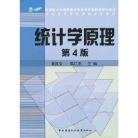 【旧书二手书8成新】统计学原理 第4版第四版 黄良文 陈仁恩 国家开放大学出版社 97873040