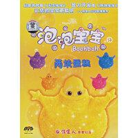 泡泡宝宝文具系列:两块蛋糕-小白板+1DVD组合套装(黄色)