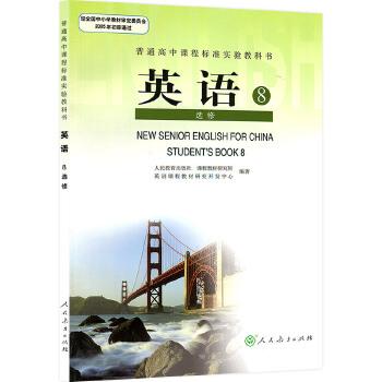 人教版高中英语选修8八 课本教材教科书 人民教育出版社L新课标高中英语8 选修