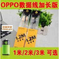 OPPO A33 A31 A59 R8207数据线加长2米3米2A快充安卓原装充电器线