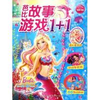 芭比之美人鱼历险记/芭比故事游戏1+1