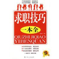 【正版二手书9成新左右】求职技巧一本全 梅雨霖 广西人民出版社