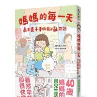 现货 包邮台版 妈妈的每一天 高木直子 手忙脚乱日记 大田出版 原版书籍