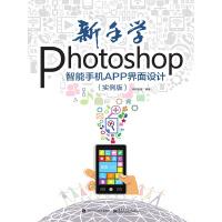 新手学Photoshop智能手机APP界面设计(实例版)(全彩)