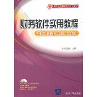 财务软件实用教程(用友ERP-U8.72版)(配光盘)(用友ERP实验中心精品教材)